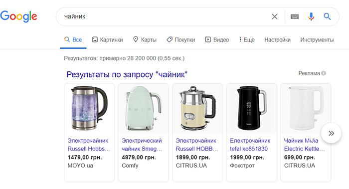 гугл шоппинг