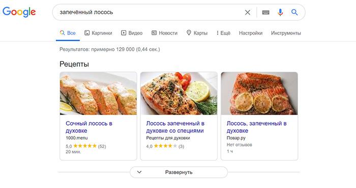 рецепты в гугле